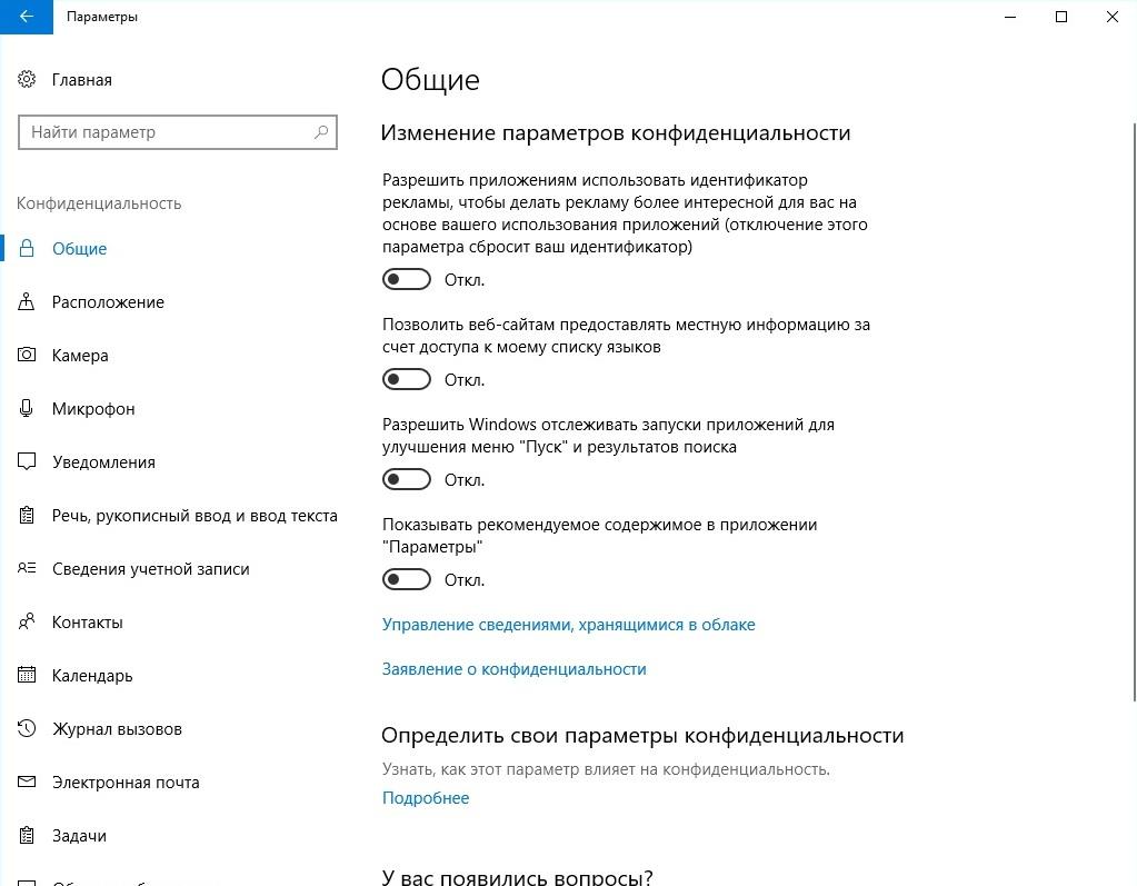 Очистка общих параметров конфиденциальности Windows 10