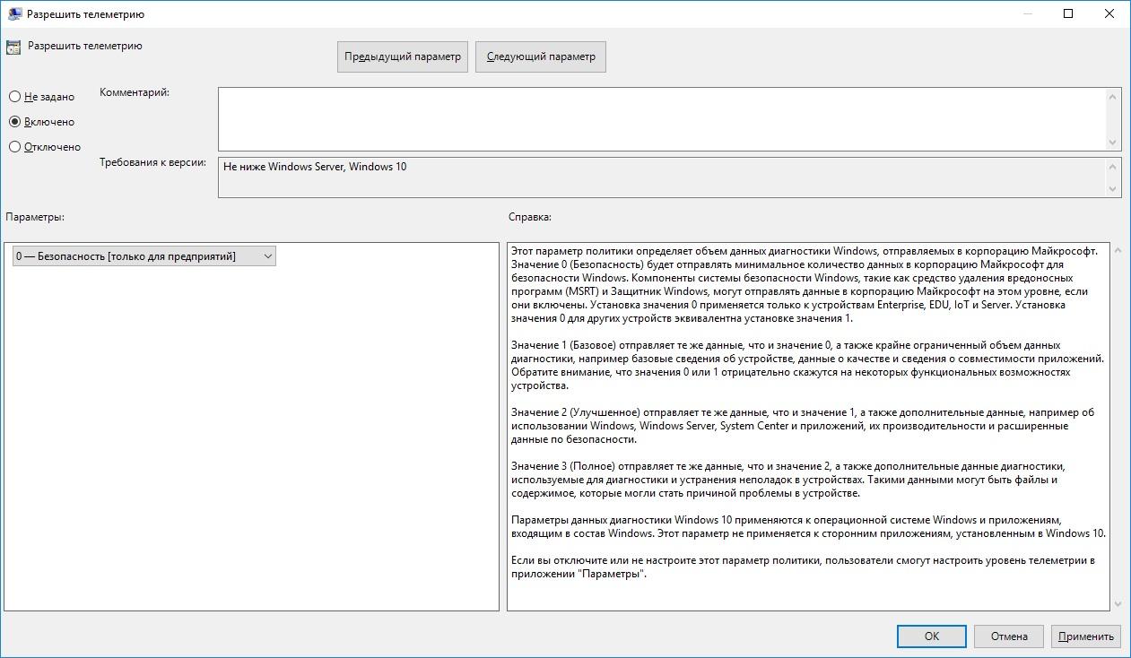 Настройка режима телеметрии в групповой политике Windows10