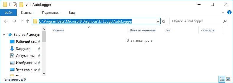 Очистка каталога AutoLogger в Windows 10