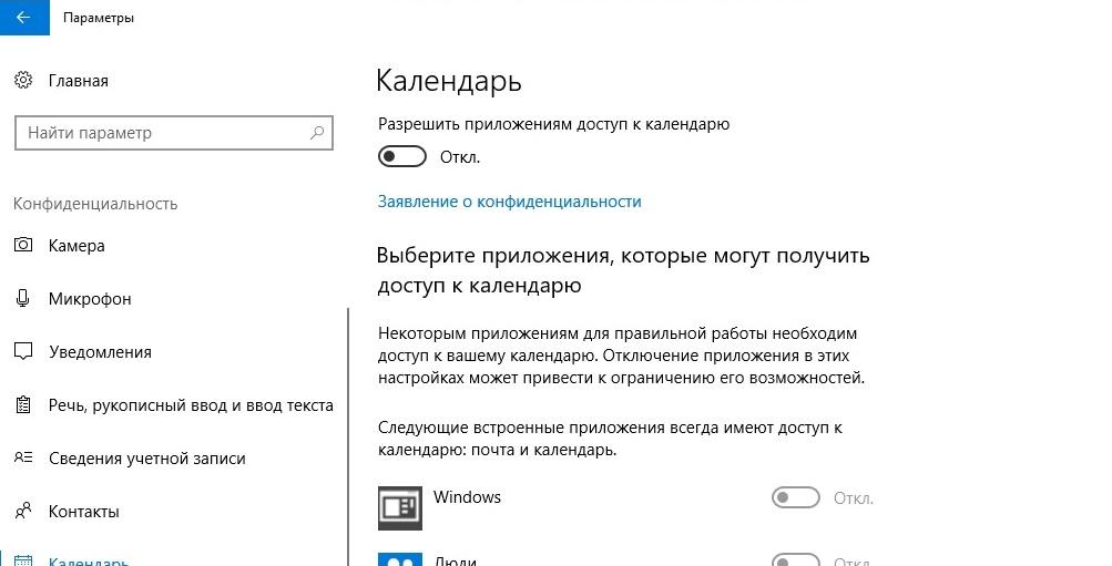 Запрет доступа к календарю в параметрах конфиденциальности Windows 10