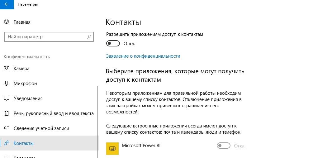 Запрет доступа к контактам в параметрах конфиденциальности Windows 10