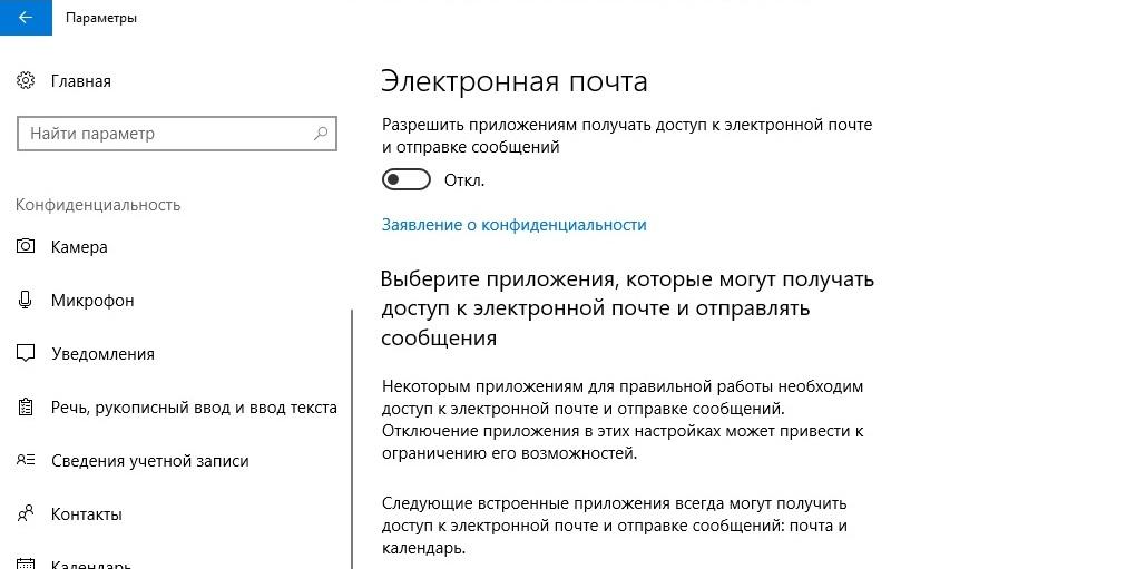 Запрет доступа к электронной почте и отправке сообщений в параметрах конфиденциальности Windows 10