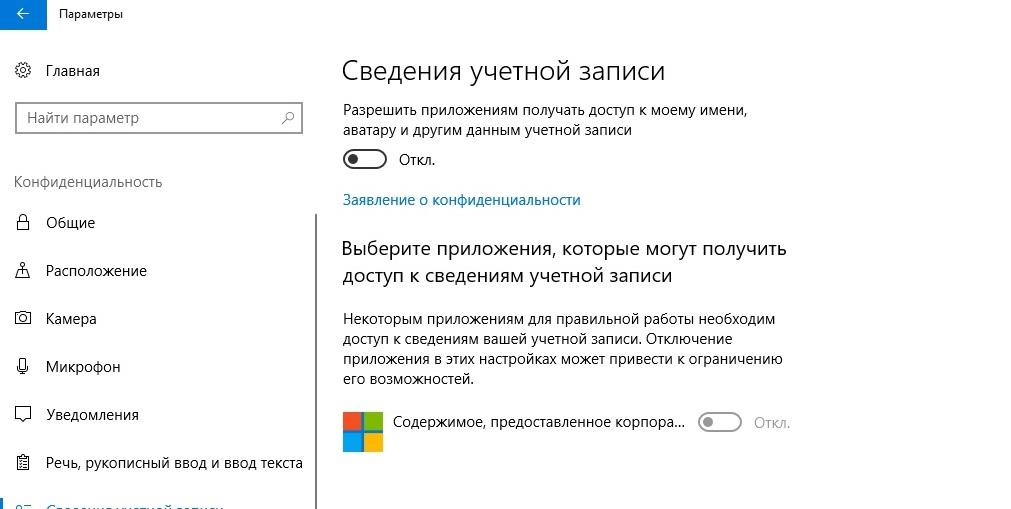 Запрет доступа к сведениям учетной записи в параметрах конфиденциальности Windows 10