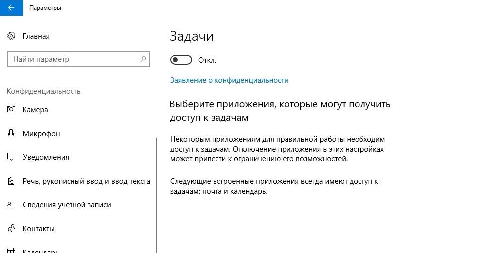 Запрет доступа к задачам в параметрах конфиденциальности Windows 10