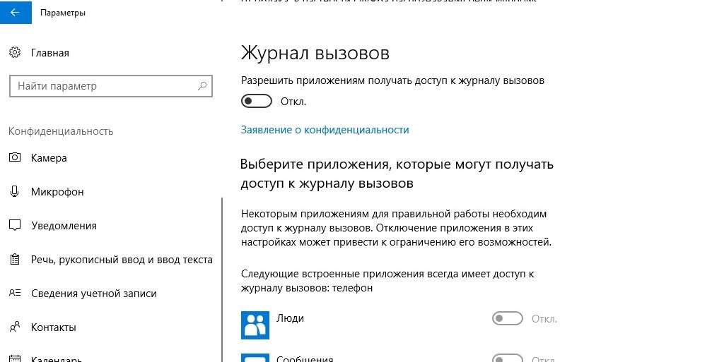 Запрет доступа к журналу вызовов в параметрах конфиденциальности Windows 10