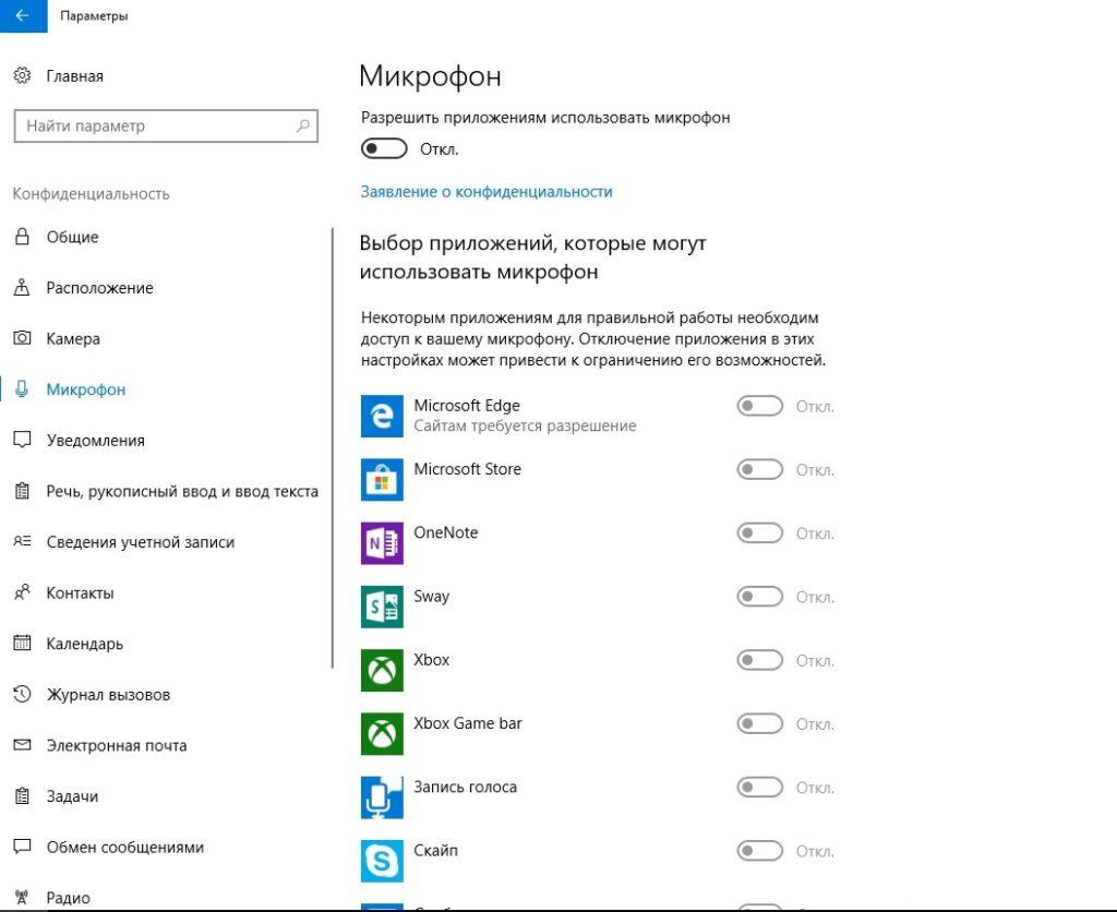 Запрет доступа к микрофону в параметрах конфиденциальности Windows 10