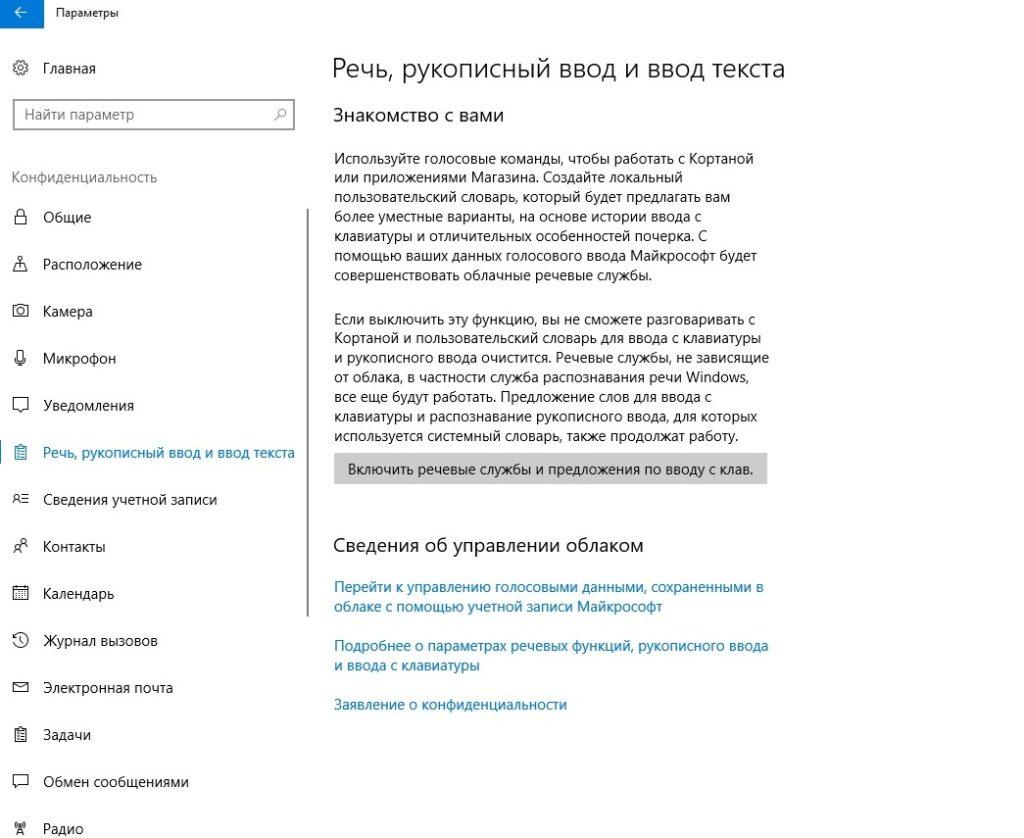 Отключение речи и рукописного ввода в параметрах конфиденциальности Windows 10