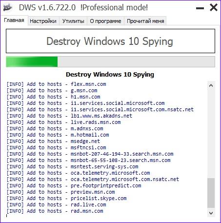 Процесс работы утилиты dws в Windows 10 - удаление слежки