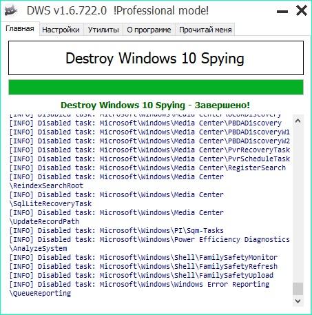 Окончание работы утилиты dws в Windows 10