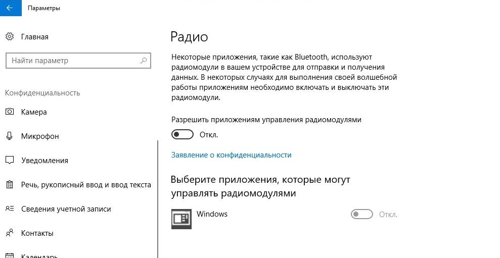Запрет доступа к радио в параметрах конфиденциальности Windows 10