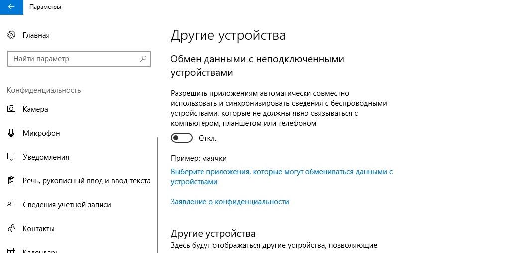 Запрет доступа к неподключенным устройствам в параметрах конфиденциальности Windows 10