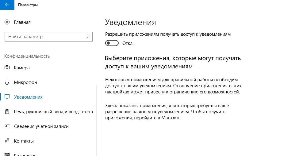 Запрет доступа к уведомлениям в параметрах конфиденциальности Windows 10