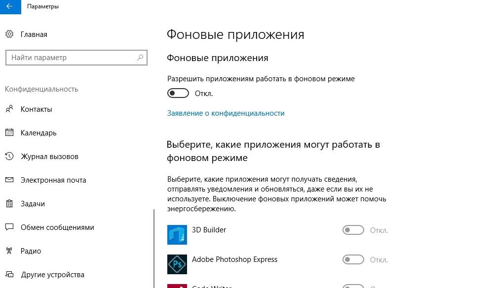 Отключение фоновых приложений в параметрах конфиденциальности Windows 10