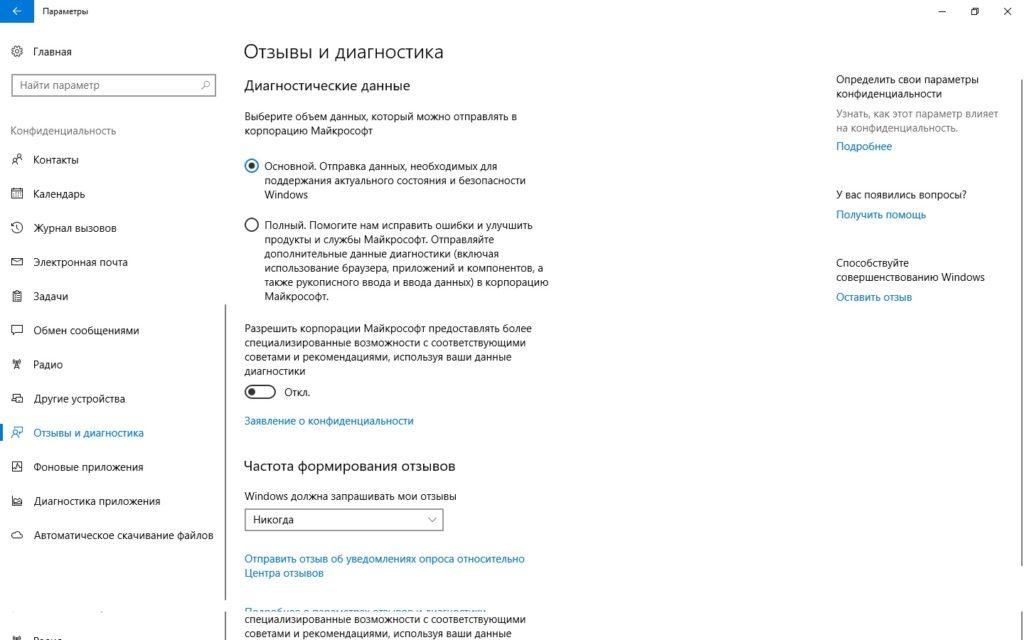 Отключение отправки диагностики в Windows 10