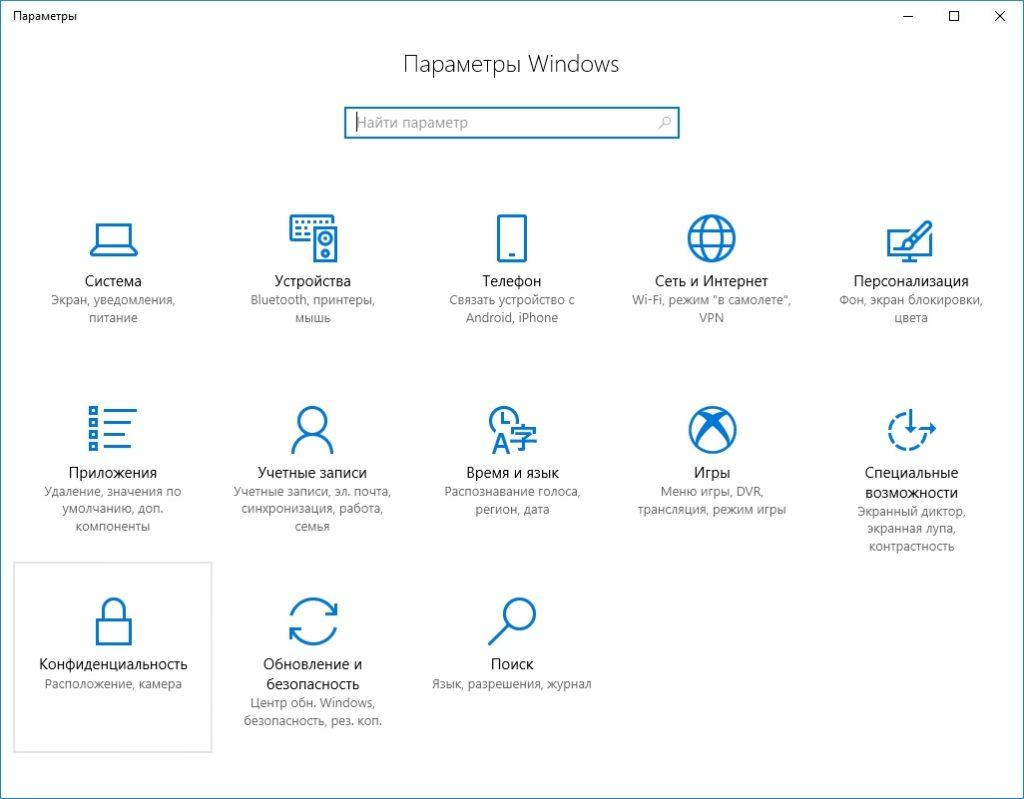 Окно - Параметры Windows 10