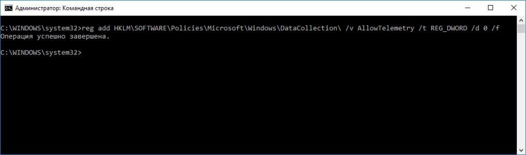 Создание ключа allowtelemetry в реестре Windows командой
