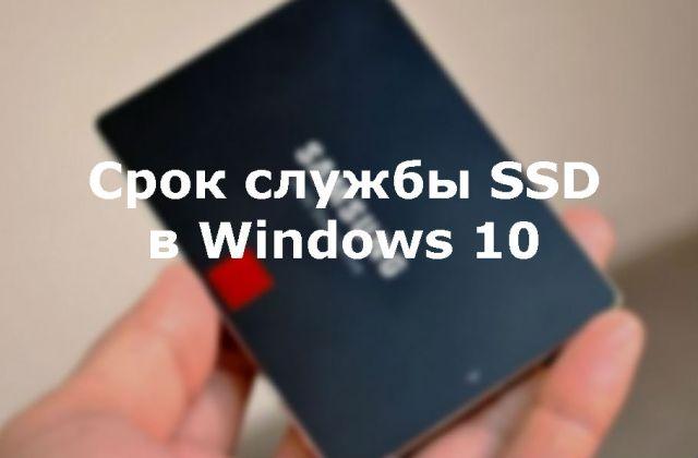 SSD-диски: принципы правильной эксплуатации и способы увеличения срока службы в Windows 10