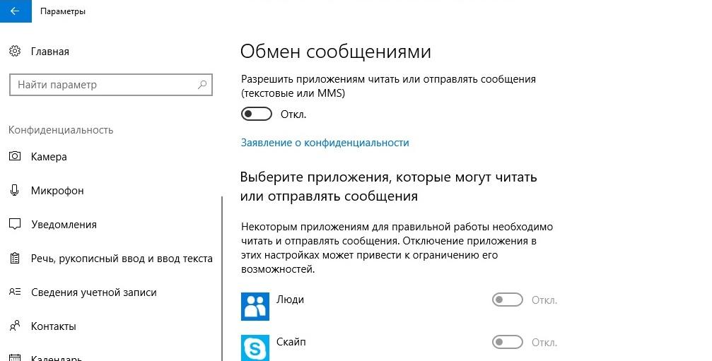 Запрет доступа к сообщениям и MMS в параметрах конфиденциальности Windows 10