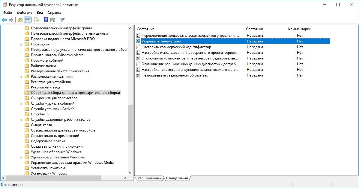 Настройка телеметрии в групповой политике Windows10