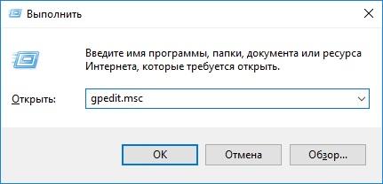 Запуск редактора групповой политики Windows