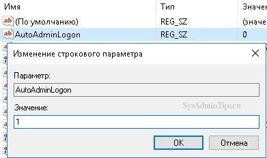 Настройка autoadminlogon в реестре