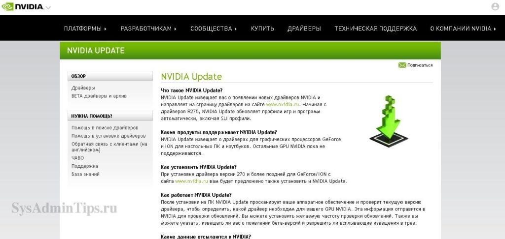 Сайт Nvidia update
