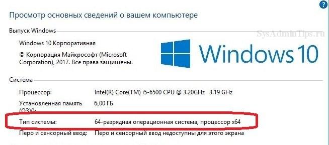 Определение разрядности windows