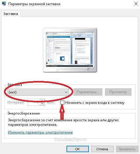 Отключение пароля заставки