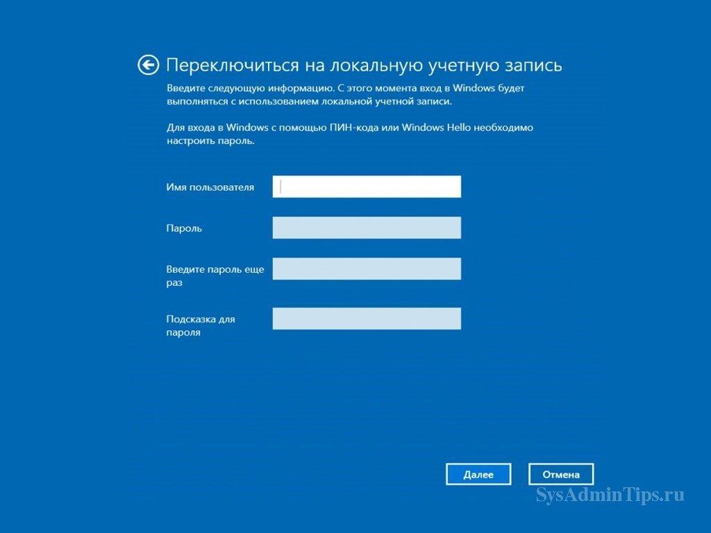 Пропуск имени и пароля