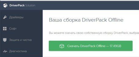 Сборка driverpack offline