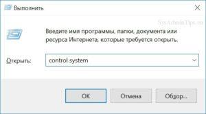 Запуск сведений о системе командой control system