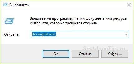 Запуск устройств командой devmgmt.msc