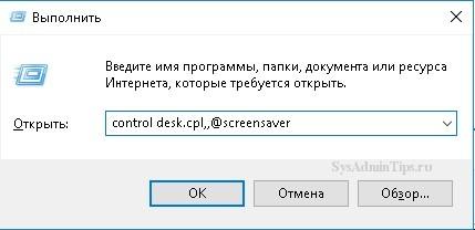 Запуск настройки пароля заставки