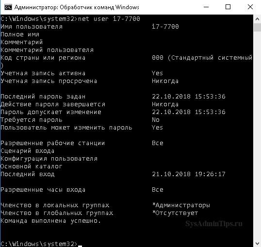 Запуск net user в cmd