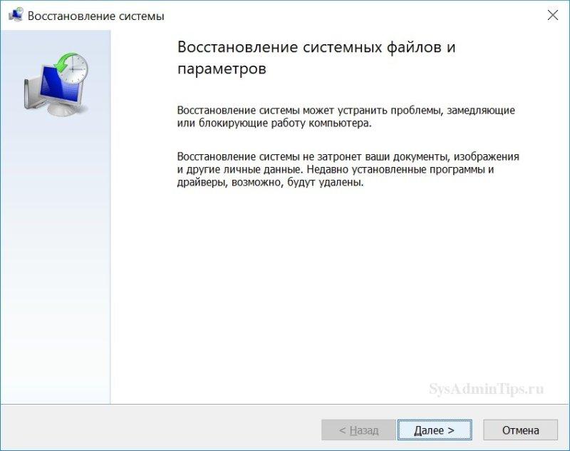Окно запуска восстановления системных файлов и параметров