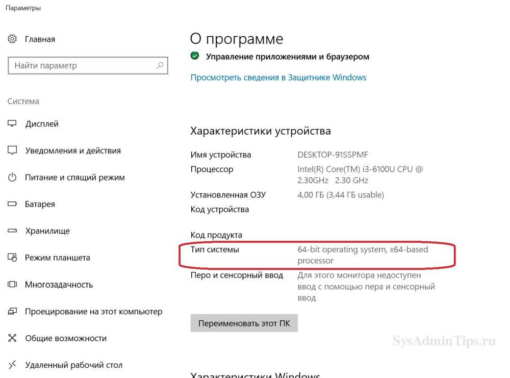 Определение разрядности windows 10