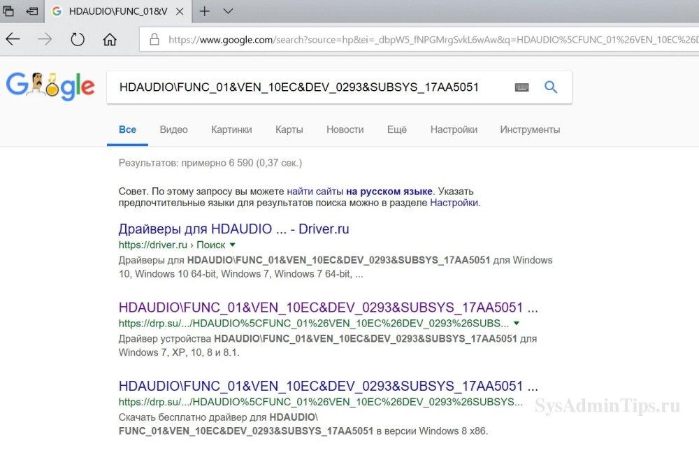 Поиск драйвера по ИД в Интернете