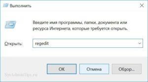Запуск редактора реестра командой