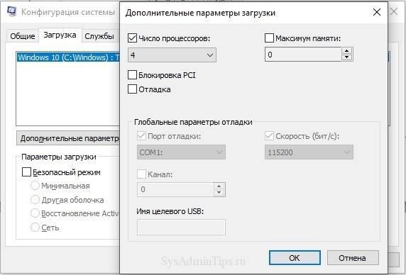 Настройка максимального количества процессоров при загрузке Windows