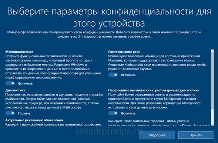 Выбор параметров конфиденциальности Windows