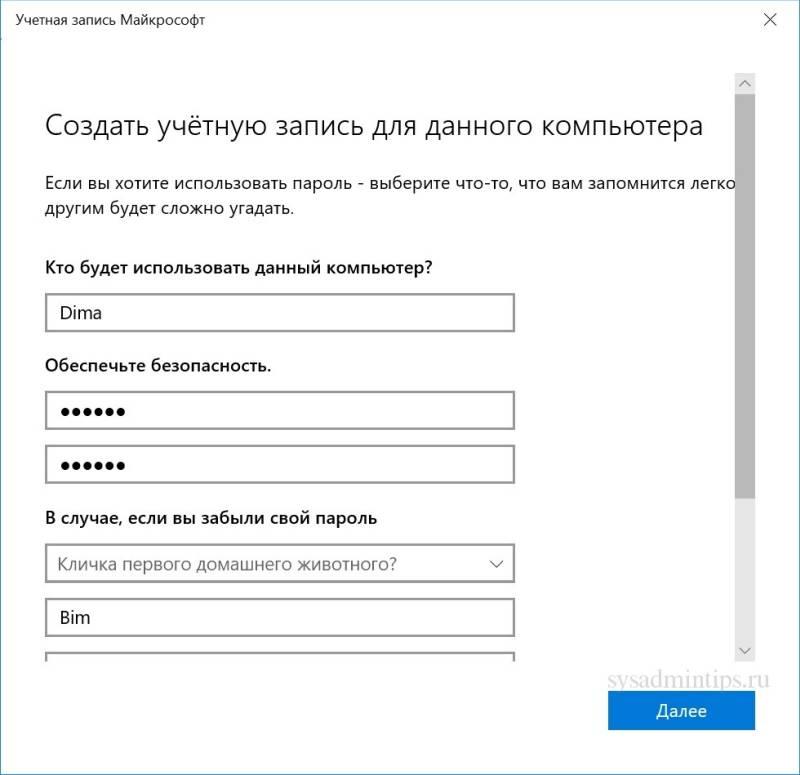 Создать учетную запись для этого компьютера